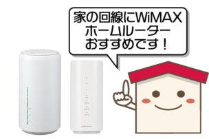 家の回線にWiMAXのホームルーターおすすめです!