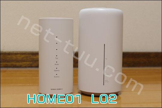 HOME01とL02の大きさ比較画像