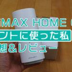 WiMAX HOME 01の使用者によるレビュー 私がおすすめしない理由