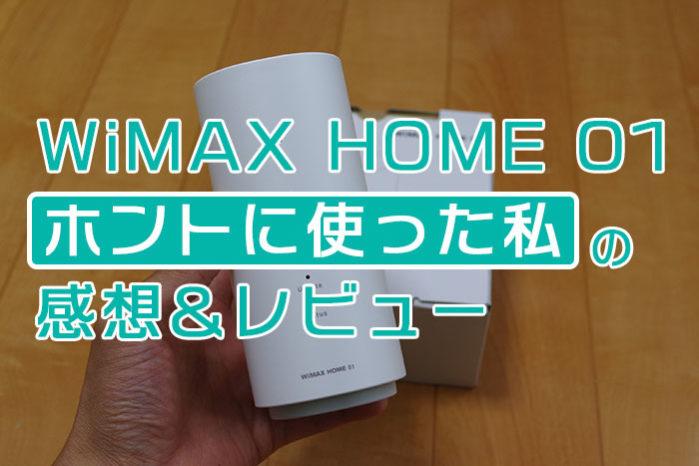 WiMAX HOME 01を本当に使った私のレビュー
