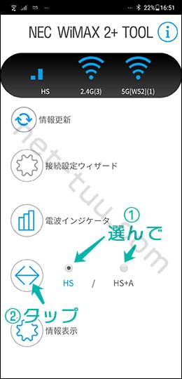 HOME01 アプリで通信モードの変更