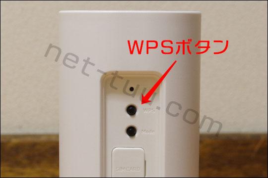 HOME01 WPSボタン