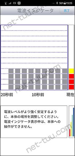 HOME02 電波インジケータ― スクリーンショット