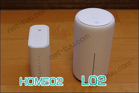 HOME02とL02のサイズ比較