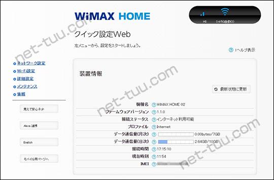 HOME02 クイック設定WEB