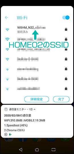 HOME02のSSID