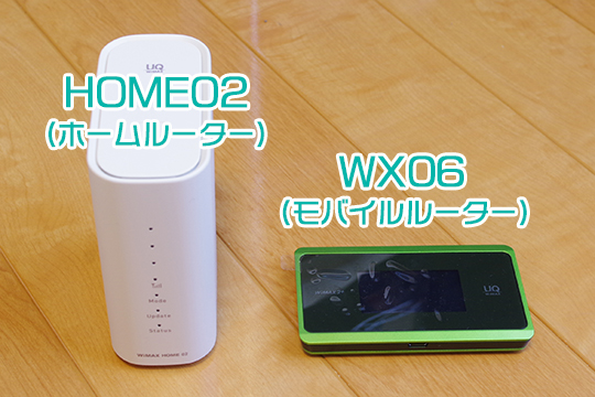 WX06とHOME02