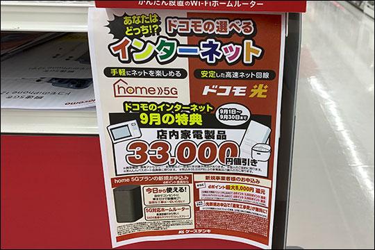home 5G ケーズデンキ キャンペーンPOP 2021年9月