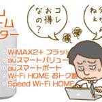 auホームルーター(スマートポート)とWiMAXどっちが良い?徹底解説