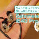 【レビュー】Sennheiser IE40Proは本当にコスパが良いのか!?