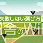 【最新】田舎で使えるポケットWiFiの失敗しない選び方+おすすめ3選