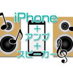 iPhoneとアンプ+スピーカーで高音質で音楽を聴く方法