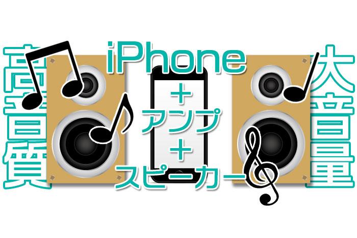 iPhone+アンプ+スピーカーのイラスト