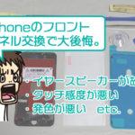 【注意】iPhoneのフロントパネル交換は絶対自分でしないで!