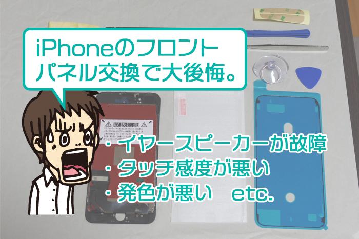 iPhoneのフロントパネル交換で大後悔