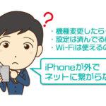 iPhoneを機種変更して「ネットにつながらない」時の対処法