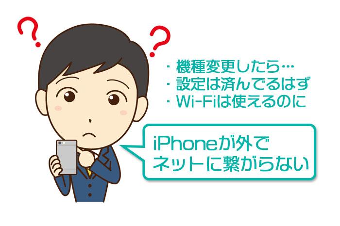 iPhoneが外でネットに繋がらない