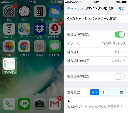 iPhone リマインダー