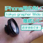 iPhone用広角レンズのおすすめ【tokyo grapher】の詳細レビュー