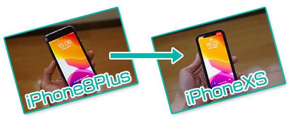 iPhone8PlusからiPhoneXSへ