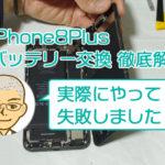 【写真多数】iPhone8Plusのバッテリー交換 手順と注意点を徹底解説
