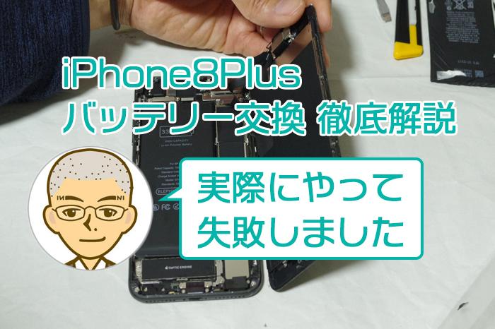 iPhone8Plusバッテリー交換 徹底解説