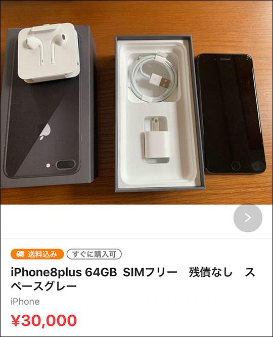 私が買ったiPhone8Plus