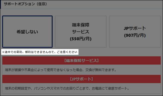 JPWiMAX オプション追加画面
