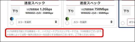 JPWiMAXの端末に関する注意事項 スクリーンショット