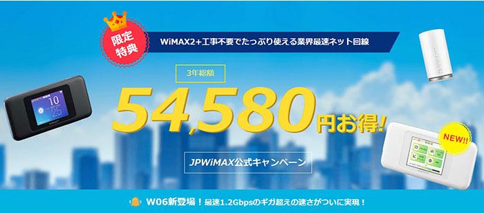 JPWiMAX スクリーンショット