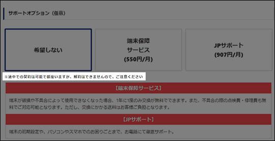JPWiMAX オプション選択の注意事項