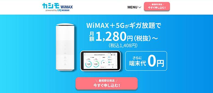カシモWiMAX 5Gプラン スクリーンショット
