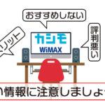 カシモWiMAXの評判とメリット・注意点を検証「実はそれほど安くない」