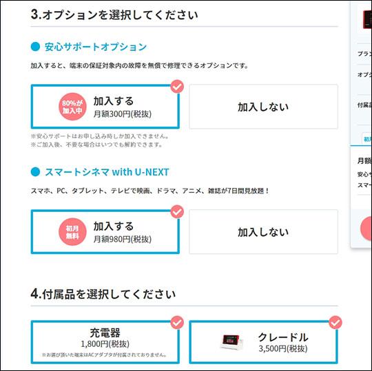 カシモWiMAX 申込み画面