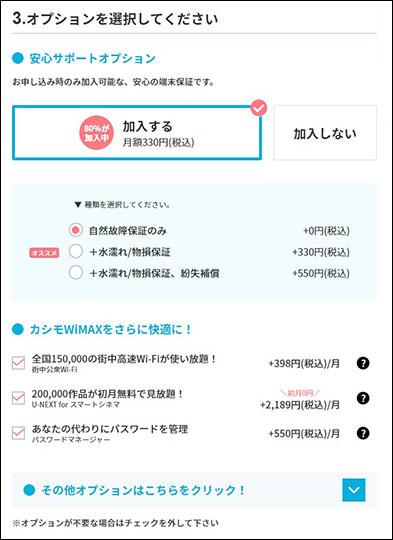 カシモWiMAX オプション選択画面