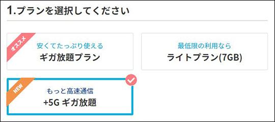 カシモWiMAX プラン選択画面