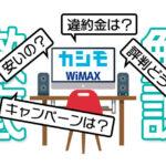 カシモWiMAXのキャンペーン2021年10月版 5Gプランの条件や評判 徹底解説