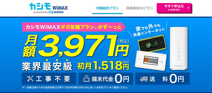 カシモWiMAX スクリーンショット