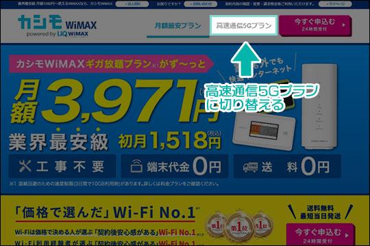 カシモWiMAX +5Gページへ