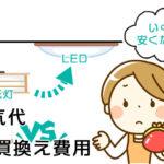 『実際いくら安くなるの?』家庭の蛍光灯をLEDに交換した電気代