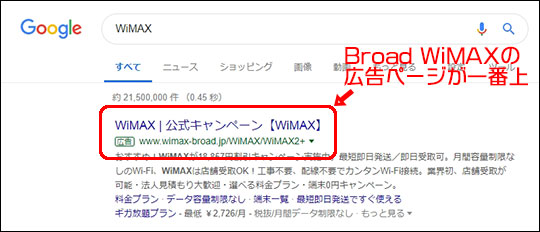 WiMAXの検索結果