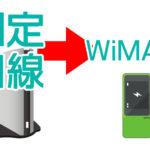 【体験談あり】固定回線をWiMAXに替える注意点・デメリットを徹底解説
