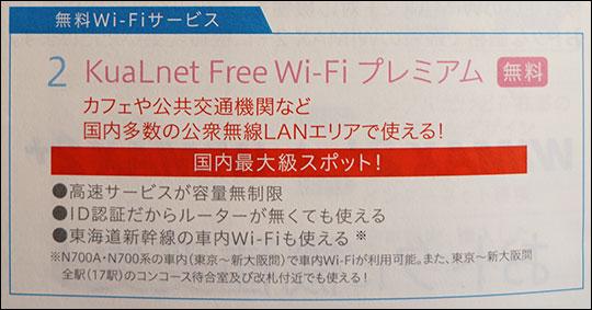 KuaLnet Free Wi-Fiプレミアム(パンフレット)