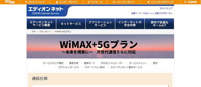 クオルネット WiMAX+5G スクリーンショット