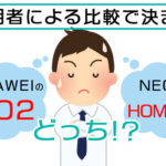 WiMAX2+のホームルーター比較!L02・HOME01を使った感想
