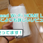 Speed Wi-Fi HOME L02の評判 使用者の超詳しいレビュー