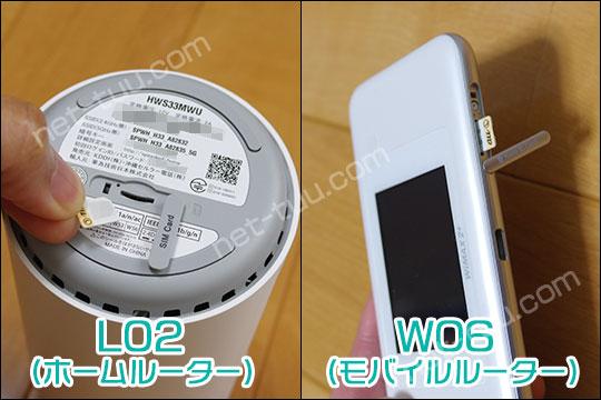 ホームルーターL02・モバイルルーターW06のSIM差し込み口の写真