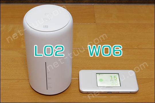 ホームルーター L02とモバイルルーター W06