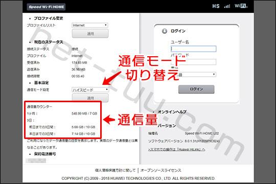 L02 WEBツールのログインページ