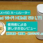 【レビュー】Speed Wi-Fi HOME 5G L11使用者による詳しすぎる感想